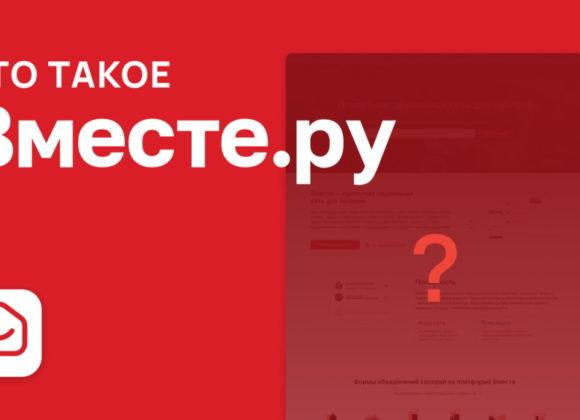 Лучшее цифровое решение в сфере ЖКХ — проект «Вместе.ру»