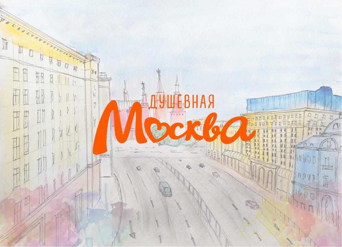 Мы готовы рассказать о нашей деятельности всей Москве