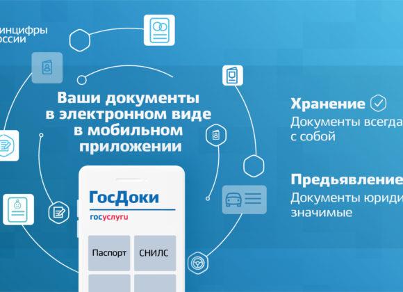 Электронные документы в мобильном приложении