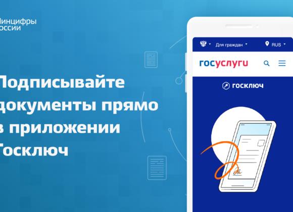 Мобильное приложение для подписания договоров онлайн