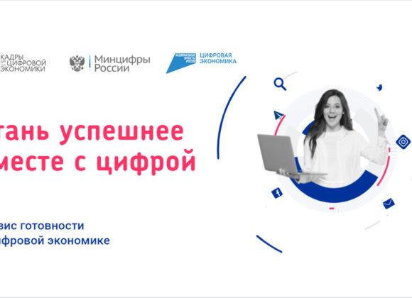 В России запущен онлайн-сервис «Готов к цифре»